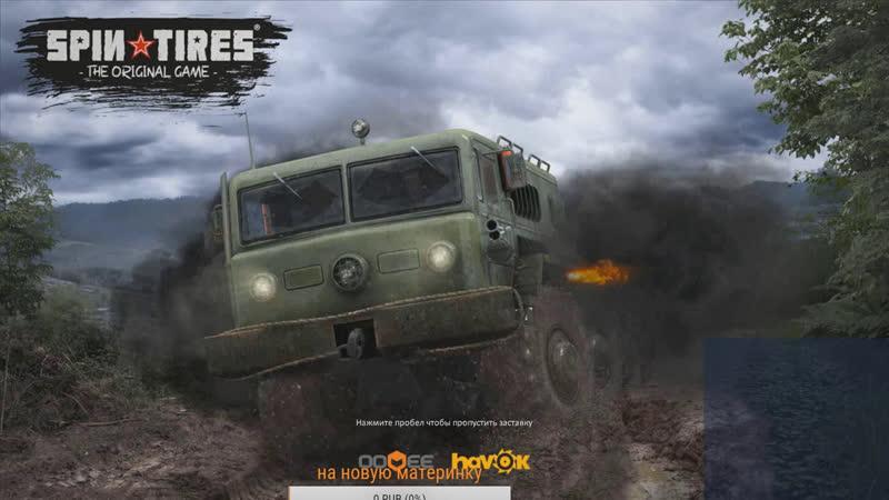 Spintires The Original Game public beta Обзор изменений
