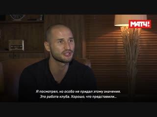 Кудряшов дал интервью Матч ТВ