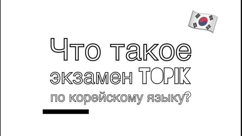 Что такое экзамен TOPIK