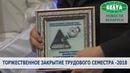 Лучших бойцов студотрядов Минска наградили во время церемонии закрытия трудового семестра