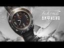 Русская сказка: часы Ракета Амфибия