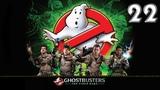 Ghostbusters The Video Game Прохождение Часть 22