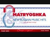 New Russian Music Hits - Matryoshka - Октябрь 2018 г