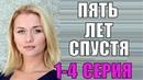 Пять лет спустя 1-4 серия все серии Русские мелодрамы 2018 новинки, фильмы 2018 сериалы 2018