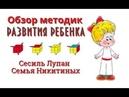Методика раннего развития Сесиль Лупан. Семья Никитиных