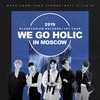 "2019 PLANETARIUM RECORDS 1ST TOUR ""WE GO HOLIC"""