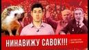 НИНАВИЖУ САВОК!!2 (feat.Ежик Лисичкин) - минусы СССР (Часть 2)