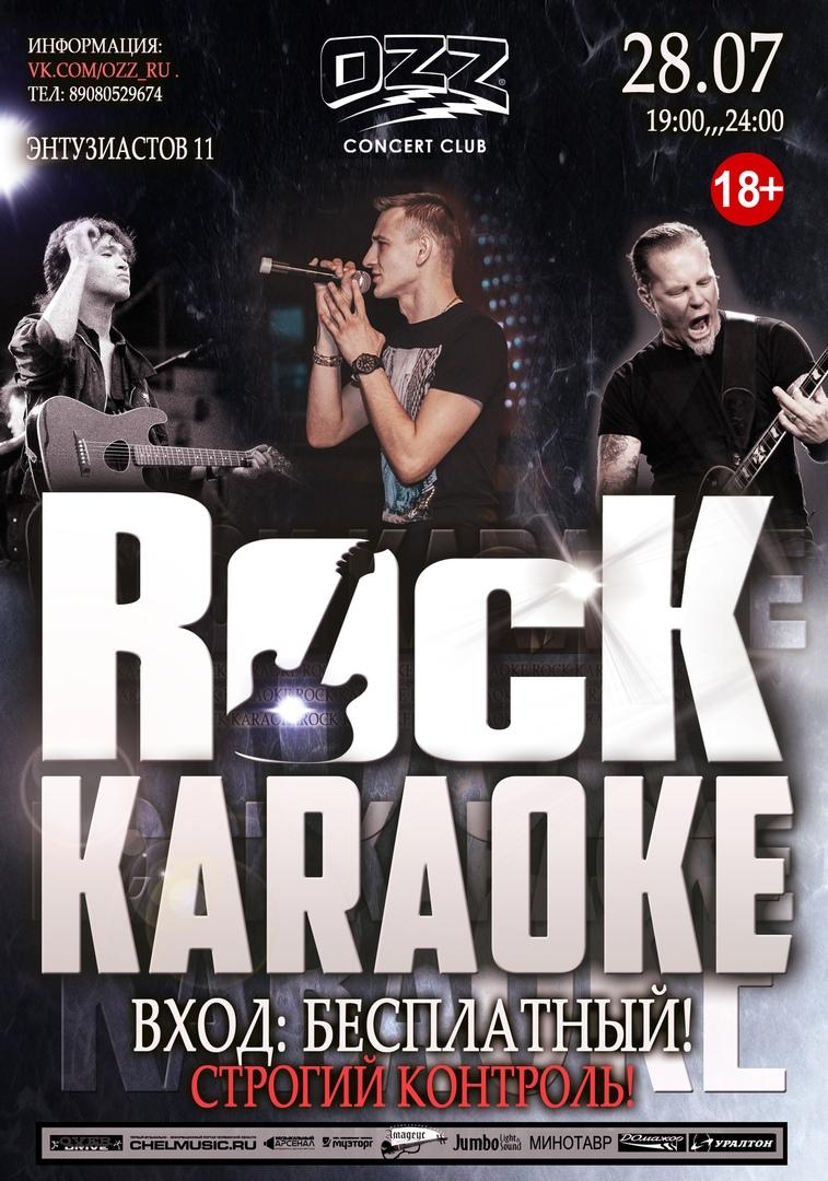 Афиша Челябинск 28.07 Rock Karaoke!!! Вход: Бесплатный!