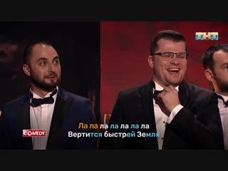 Comedy Club Karaoke Star | 31 декабря 23:00 на ТНТ
