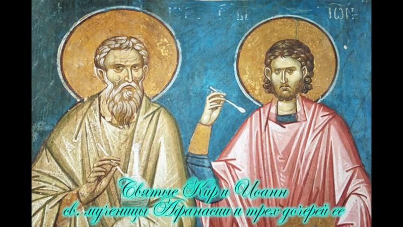 Слушать житие целителей. Мученики Кир и Иоанн. Мученица Афанасия и три дочери ее.