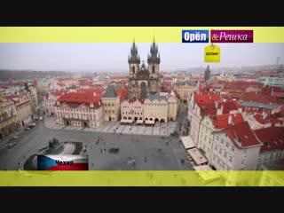 Прага - сказочный и невероятно вкусный город