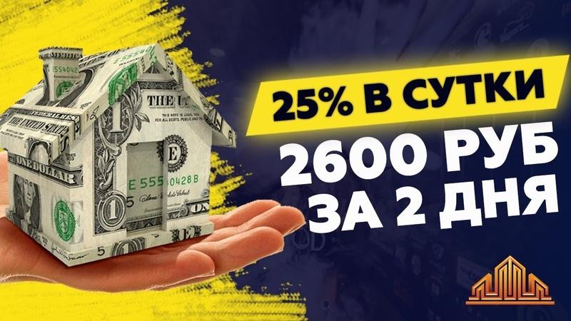КАК ЗАРАБАТЫВАЮТ В ИНТЕРНЕТЕ 1300Р В СУТКИ ЭТО НЕ ПРЕДЕЛ!25% ЗА 24 ЧАСА INVEST-PARTNERS