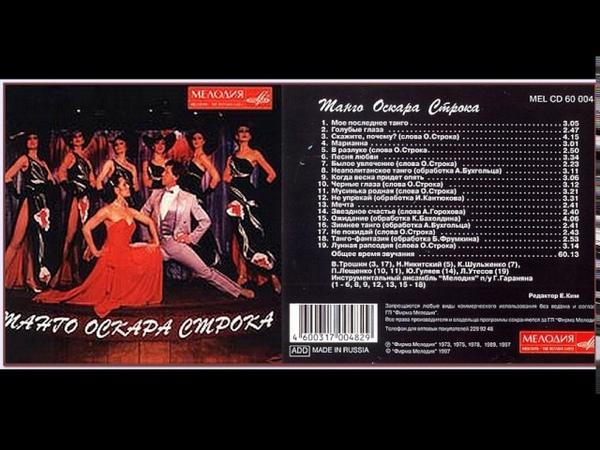 Танго Оскара Строка 1997