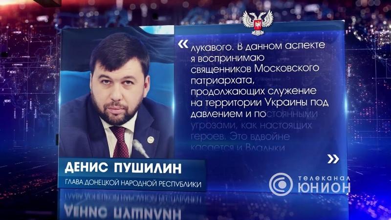Денис Пушилин высказал свое отношение о скандале вокруг УПЦ. 11.12.2018, Панорама
