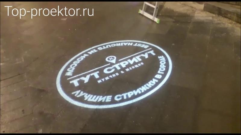 Уличный проектор для рекламы своего бренда модель Gobopro TPR-1503