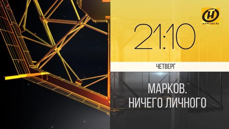 Марков Ничего личного Юрий Бондарь АНОНС 11 04 2019