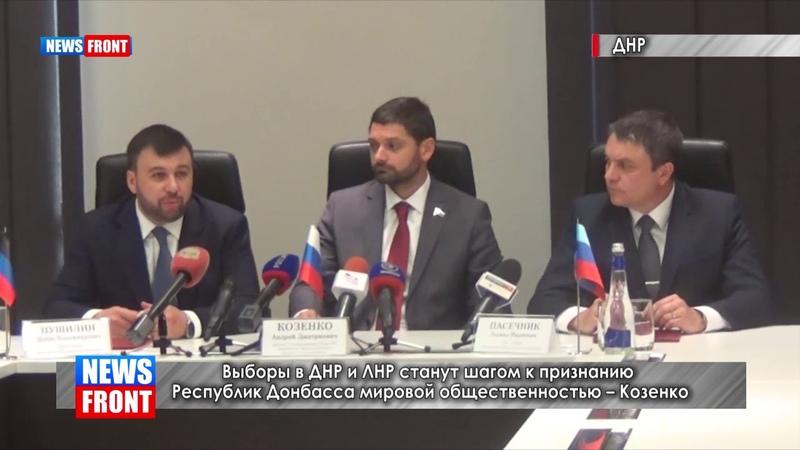 Выборы в ДНР и ЛНР станут шагом к признанию Республик Донбасса мировой общественностью – Козенко