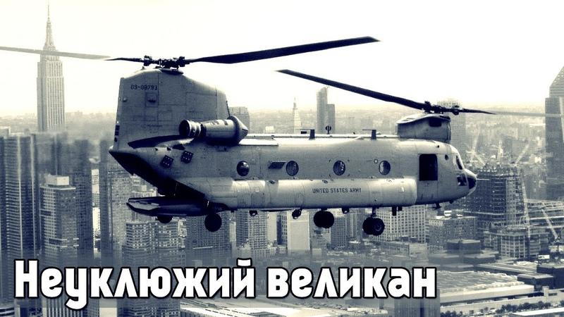 Боинг CH 47 Чинук тяжёлый военно транспортный вертолёт