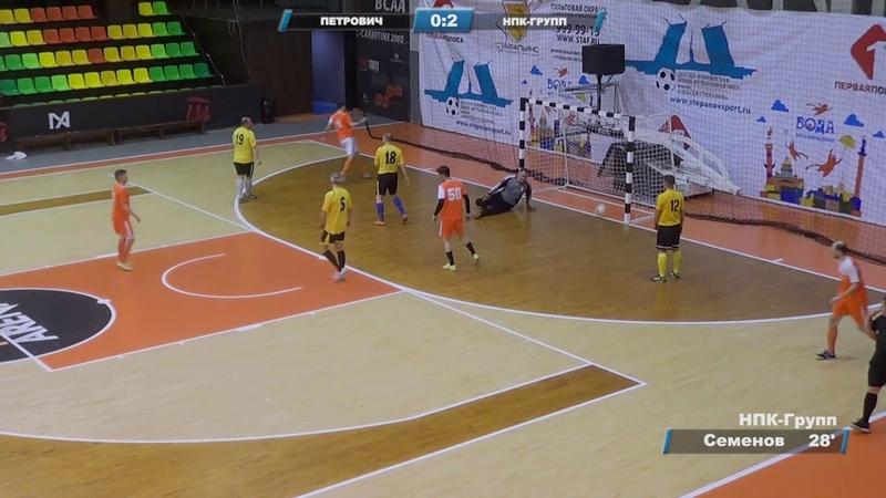 Чемпионат среди ветеранов. Петрович - НПК-групп 1:4 (видеообзор)