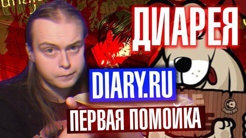 ДИАРЕЯ - ПЕРВАЯ ПОМОЙКА В РУНЕТЕ (DIARY.RU) | Инквизитор Махоун
