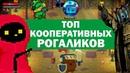Топ Игр Рогаликов | Кооперативные Rogue-lite игры