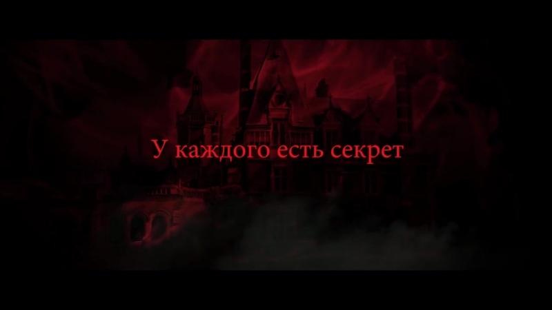 Скрюченный домишко (2017)— Руs. трейлер по роману А. Кристи