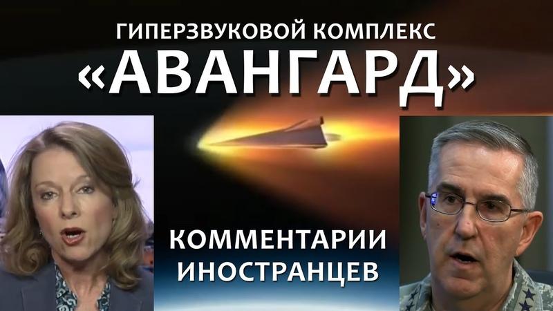 Запуск ракеты комплекса АВАНГАРД - Реакция иностранцев