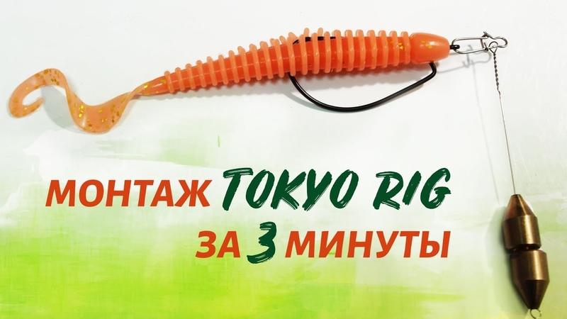 Монтаж Tokio-Rig за 3 минуты