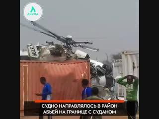 В Эфиопии разбился военный вертолет | АКУЛА