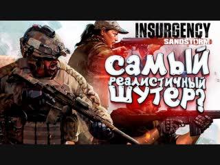 SHIMOROSHOW САМЫЙ РЕАЛИСТИЧНЫЙ ШУТЕР 2019 - ВОЗЬМУ ТОП-1! - Insurgency Sandstorm