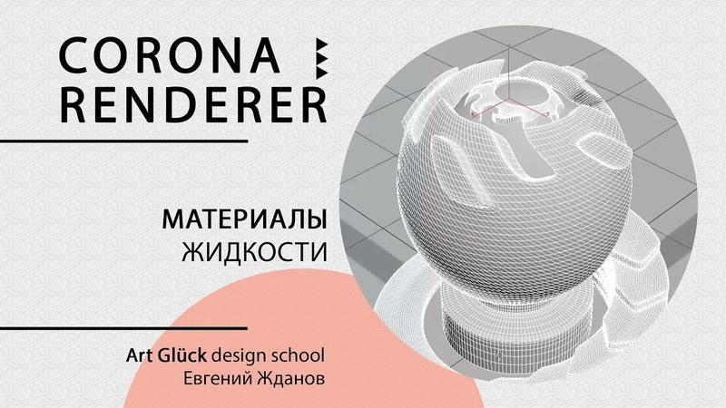 Corona renderer. Материалы. Жидкости