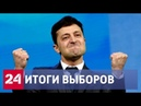 Эксперты об итогах выборов на Украине Россия 24