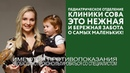 Клиника СОВА Саратов УЗИ