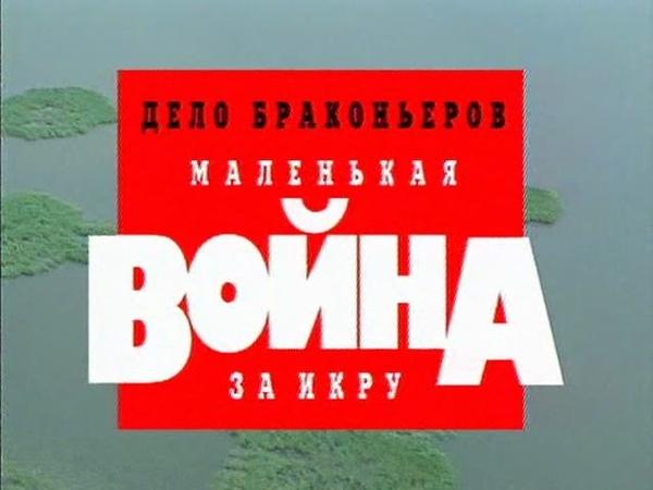 Криминальная Россия - Дело Браконьеров - Маленькая Война за Икру