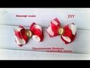 Оригинальные бантики из репсовой ленты Канзаши МК Hand мade DIY Kanzashi