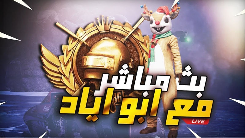PUBG MOBILE بث مباشر مع أبو إياد ببجي موبايل 🔥🔥 رومات مع المتابعيين
