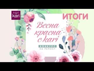 """Итоги конкурса """"весна красна с kari"""", 07.03.2019."""