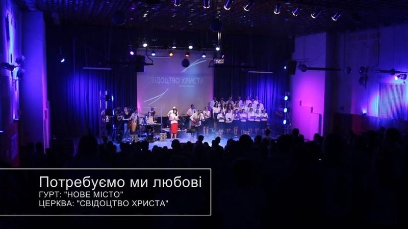 1 Потребуємо ми любові - Гурт Нове місто - Вечір хвали і поклоніння 2016
