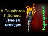 Александр Панайотов и Лариса Долина - Лунная мелодия ( караоке )