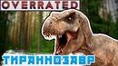 Страсти по тираннозавру и объективный взгляд OVERRATED