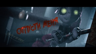 [SFM/FNAF/PONY] (Five Nights at Pinkie 4) My little pony-SONG GET AWAY FROM ME
