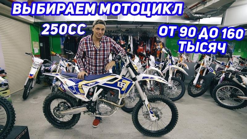 Какой мотоцикл выбрать 250сс от 90 до 160 тыс рублей Kayo BSE Avantis Motoland GR7