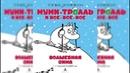 Волшебная зима Туве Янссон