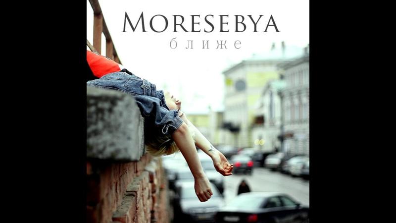 Moresebya - ближе 2012 mixtape | Полный альбом | Full album | mp3 video [34]