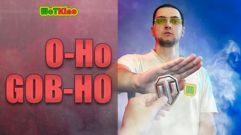 O-Ho GOB-HO