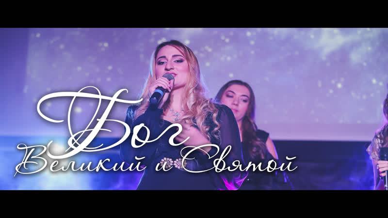 Джана Джамилова - Бог Великий и Святой | Большой Рождественский концерт