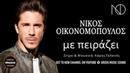 Νίκος Οικονομόπουλος Με Πειράζει Nikos Oikonomopoulos Me Peirazei Official Releases