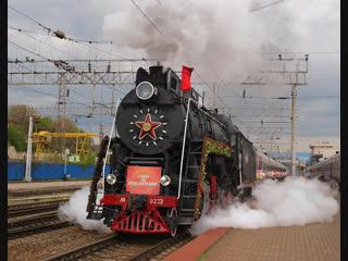 Проезд Ретро Поезда