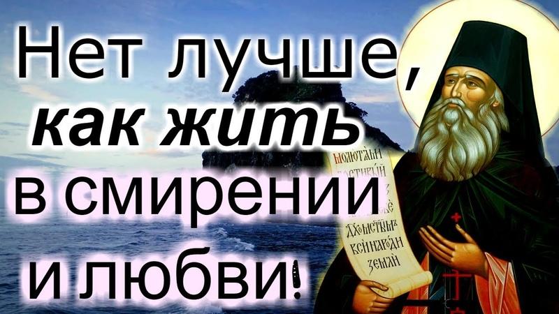 О смирении - Старец Силуан Афонский 🦋🌸4K