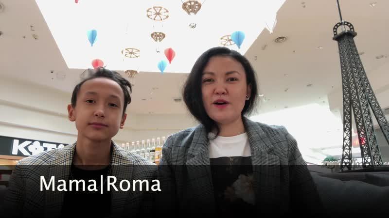 КАК ОДЕТЬСЯ РОМАНТИЧНО MAMA ROMA ШОПИНГ ВЛОГ